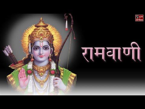 Ramvaani - Niranjan Pandya - Best Shree Ram Bhajans - Ram Navami Special