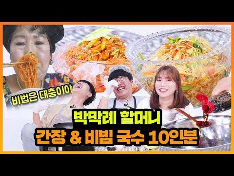 박막례 할머니 죄송합니다😂 [ 간장 & 비빔국수 10인분 만들기 & 먹방 ] 큐드파이터