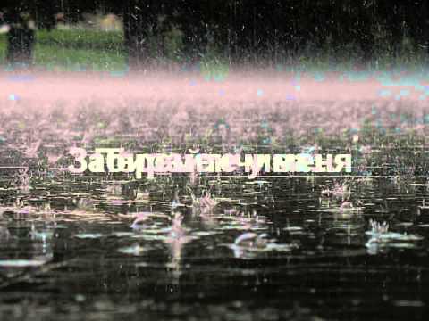 Эдуард Изместьев - Серебристые дожди (караоке)