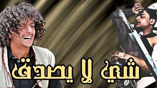 هل أستحق ملاطف حميدي ماحصل له؟!! ام كان اعتداء باطل 🧐 شاهد واحكم بنفسك
