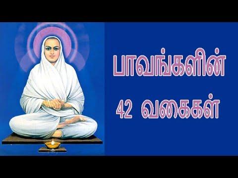 42 Varities of SINS said by Vallalar.