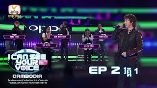 I Can See Your Voice Cambodia | Week 2 - Break 1 | 17 - 02 - 2019