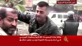 120 قتيلا في تفجيرات حمص والسيدة زينب