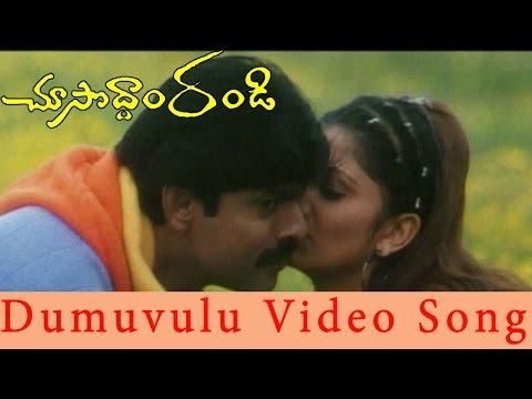 Choosodham Randi Movie || Dumuvulu Video Song || Srikanth,Jagapathi babu,Rambha