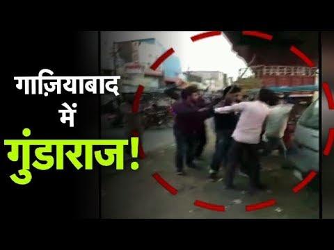 GHAZIABAD में गुंडाराज | GHAZIABAD HOME GUARD | Dilli Tak