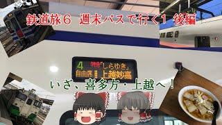【ゆっくり実況】鉄道旅6 週末パスで行く いざ、喜多方・上越へ!の旅 2/2