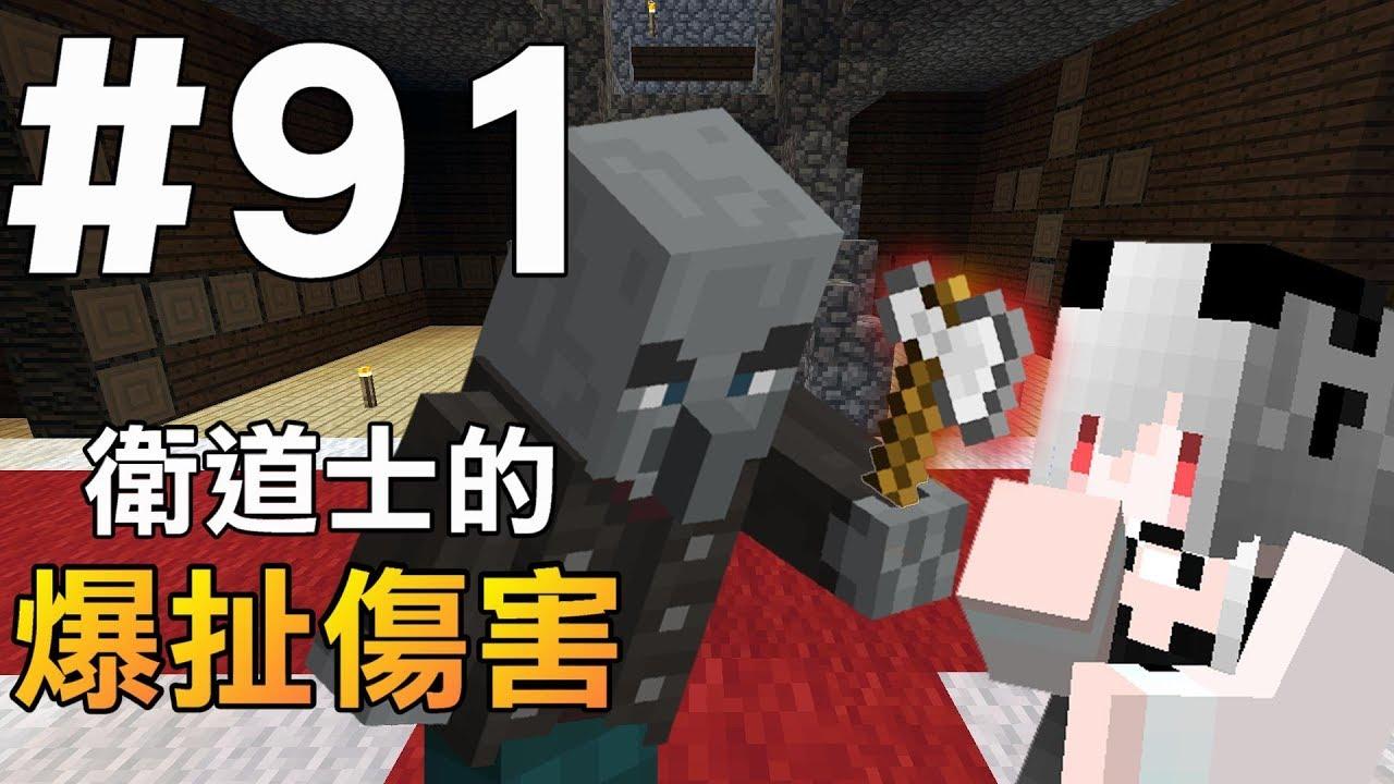 【Minecraft】紅月的生存日記 #91 衛道士的爆扯傷害 - YouTube