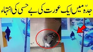 Happen In University District Jeddah Saudi Arabia | Latest Saudi News Today Urdu Hindi