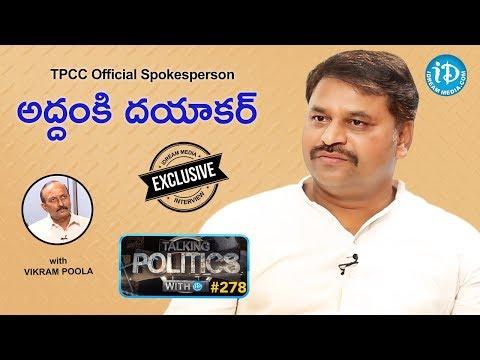 TPCC Official Spokesperson Addanki Dayakar Full Interview    Talking Politics With iDream #278