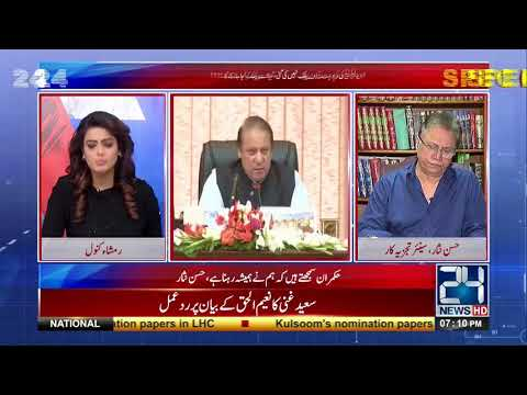 Exclusive Talk With Hassan Nisar - Special Transmission - 20 August 2017 - 24 News HD