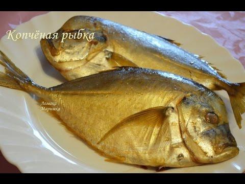 Копчёная рыбка