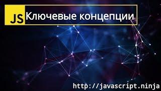 Ключевые концепции мира JS - Базовый курс - Неделя -1, Видео 1