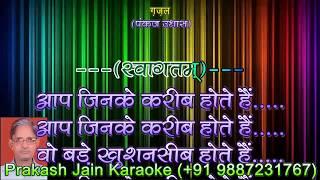 Aap Jinke Kareeb Hote Hain (3 Stanzas) Demo Ghazal Karaoke With Hindi Lyrics (By Prakash Jain)