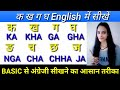 Hindi ka kha ga gha writing in English   क ख ग घ को इंग्लिश में कैसे लिखें   k kh g gh English me