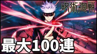 【パズドラ】さて呪術廻戦コラボ、100連します【ぎこちゃん】