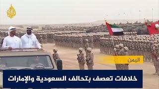 🇾🇪  🇦🇪  ما دوافع الانسحاب الإماراتي الجزئي والمفاجئ من اليمن؟
