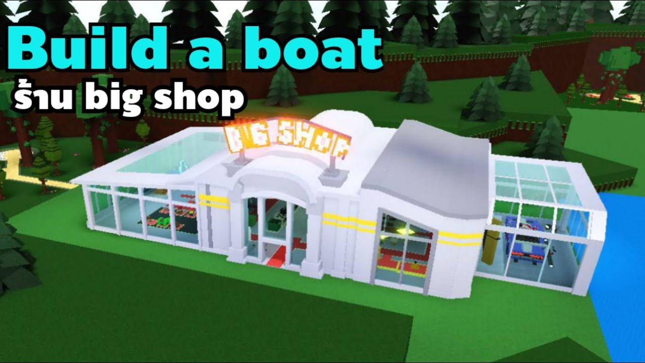 roblox Build A Boat ร้าน Big shop ที่ข้างในขี้เกียจทำ