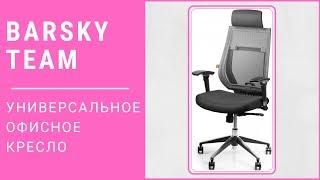 Обзор кресла Barsky Team - универсальное офисное кресло
