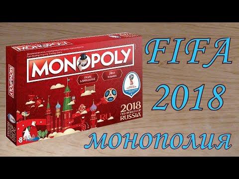 Монополия FIFA 2018 - распаковка настольной игры