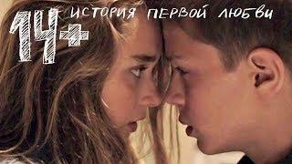"""Фильм 14+ """"История первой любви"""" HD"""