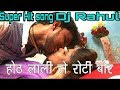 Othlali se roti bor ke( song mix by Dj Rahul ) &(video editing by Shivam Raj
