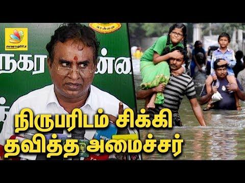 நிருபரிடம் சிக்கி தவித்த அமைச்சர் | AIADMK MInister S P Velumani Argues With Reporters