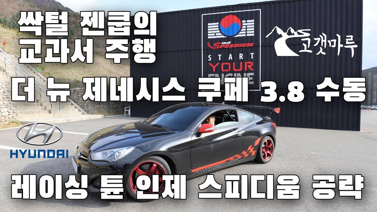 [트랙주행] 싹털 젠쿱의 교과서 주행! 더뉴제네시스쿠페 3.8 수동 레이싱 튠 Hyundai GenesisCoupe 3.8 MT racing tuned 인제 스피디움 이민재