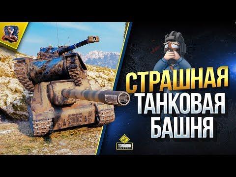 Первые Приколы с Механикой Патча 1.6 / Башня из Танков