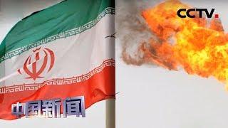[中国新闻] 媒体焦点:美国与伊朗剑拔弩张 | CCTV中文国际