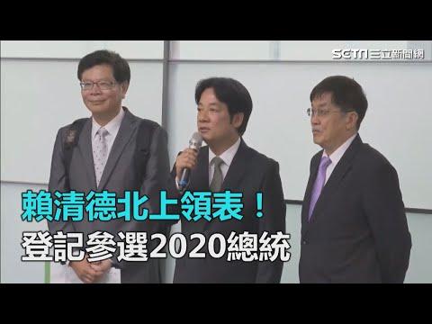 賴清德北上領表!登記參選2020總統|三立新聞網SETN.com