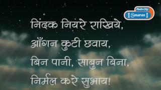Kabir Vaani on Radio City Smaran: Verse 2