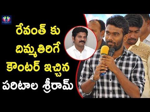 Paritala Sriram Strong Counter to Revanth Reddy || Political updates || TFC News