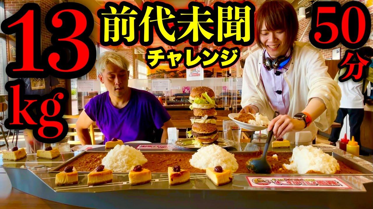 【大食いコラボ】2人で「13kgカレー」って食べ切れるの?【大死闘】