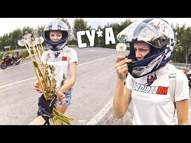 Мотоциклист ПОДАРИЛ ЦВЕТЫ ДЕВУШКЕ на 8 марта - Покатушки с девушкой на мотоцикле