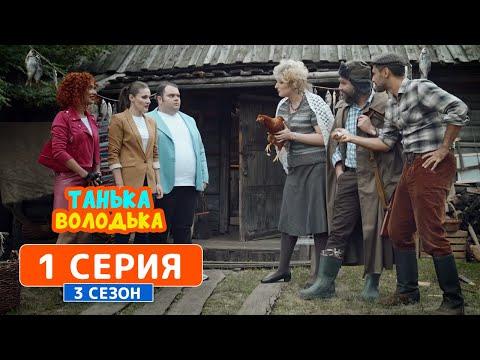 Танька и Володька. Город против села - 3 сезон, 1 серия | Сериал комедия 2019