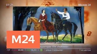 Венчание Пушкина и основание Минска. Чем запомнилось 2 марта в мировой истории - Москва 24