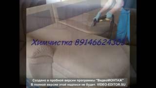 Химчистка мягкой мебели, ковровых покрытий на дому(, 2016-06-06T09:23:48.000Z)