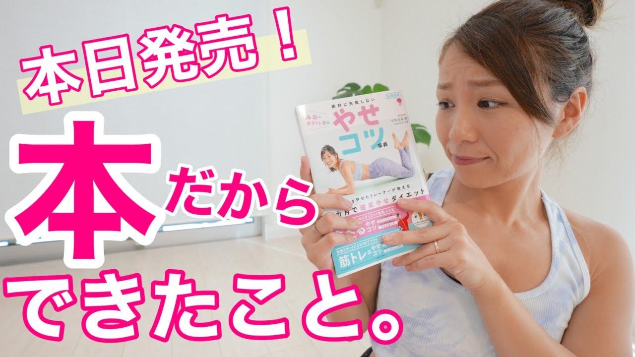 【本日発売!】夏までに1ヶ月で痩せ体質を作る方法を詰め込んだ本の中身を紹介します
