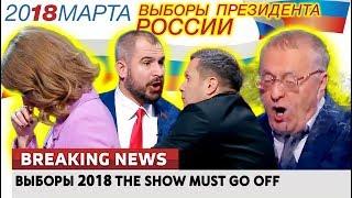 Выборы-2018. The show must go off. Ломаные новости от 16.03.18
