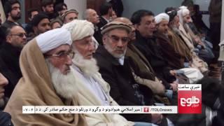 LEMAR News 26 January 2017 /د لمر خبرونه ۱۳۹۵ د سلواغې ۰۷