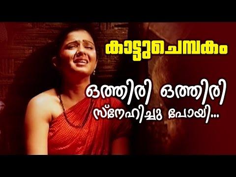 Othiri Othiri... | Superhit Malayalam Movie | Kattuchembakam | Video Song