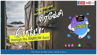 🔴 LIVE  I Enter through the narrow door  I HOP Church  I Kids Online Service  I  8th Aug 2021