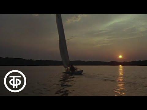 Река. Истра (1973)