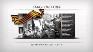 Календарь Победы. 2 мая 1945 года. (Великая Отечественная Война. )