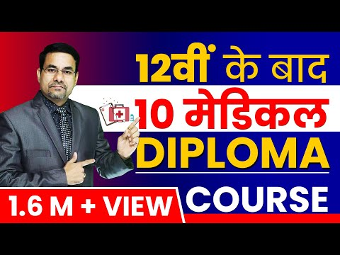 10 Medical DIPLOMA COURSES after 12th   Medical Courses   Medical diploma course in medical field