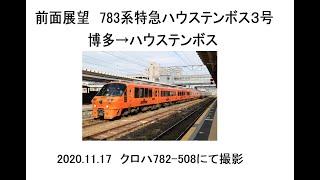 前面展望 783系特急ハウステンボス3号博多→ハウステンボス 2020 11 17