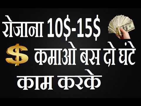 Earn 10$ to 15$ Per Day Online In Hindi 2017 | Make Money | Get Free Money