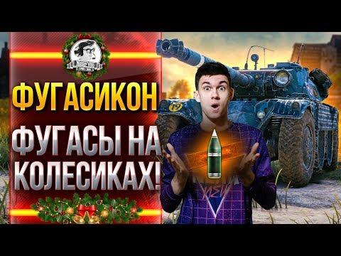 ФУГАСИКОН - ФУГАСЫ НА КОЛЕСИКАХ!