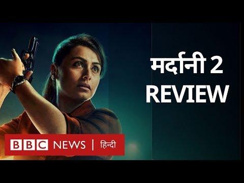 Mardaani 2 Movie Review: Rani Mukerji की ये फ़िल्म कैसी है? (BBC Hindi)