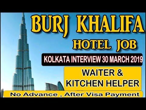Hotel Jobs In Dubai Burj Khalifa | Kolkata Interview 30.03.2019 | Waiter & Kitchen Helper
